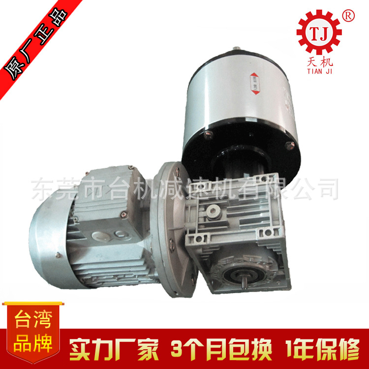 台湾生产直销 NMRV铝合金减速机带伺服直流电机附电磁离合器