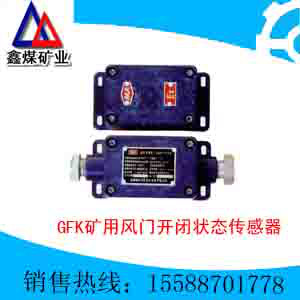 供应GFK矿用风门开闭状态传感器,开闭状态传感器价格
