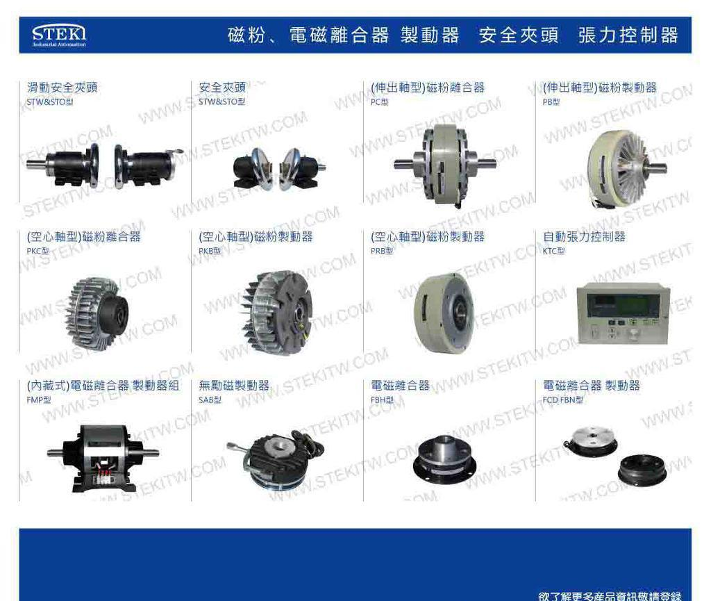 MCS系列电磁离合器 工业离合器 电磁刹车器 离合器制动器