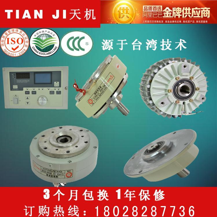 【现货供应】台湾天机牌POD-B磁粉刹车器(空心轴)磁粉制动器生产厂家空心轴磁粉刹车器价格