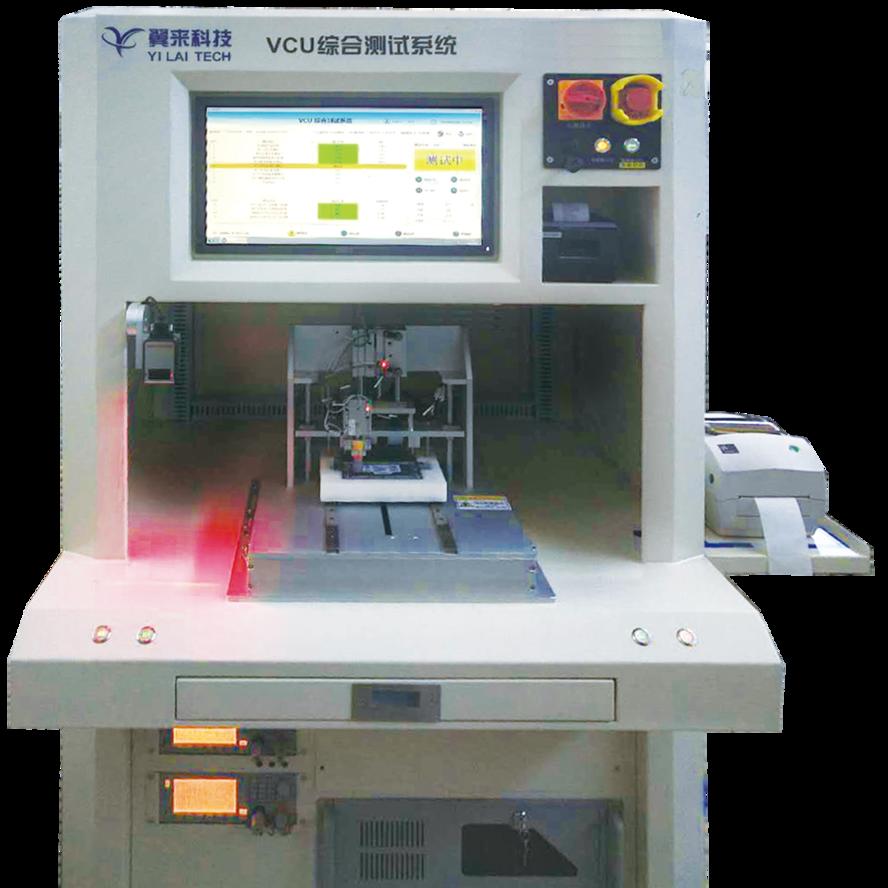 翼来 VCU测试系统