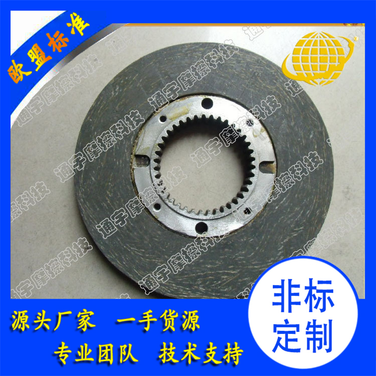 【通宇集团】生产厂家供应加工定制工业机械黄钢纤维摩擦片|价格