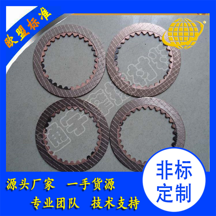 【通宇集团】生产厂家加工机械摩擦片|铜基摩擦片|工业刹车片